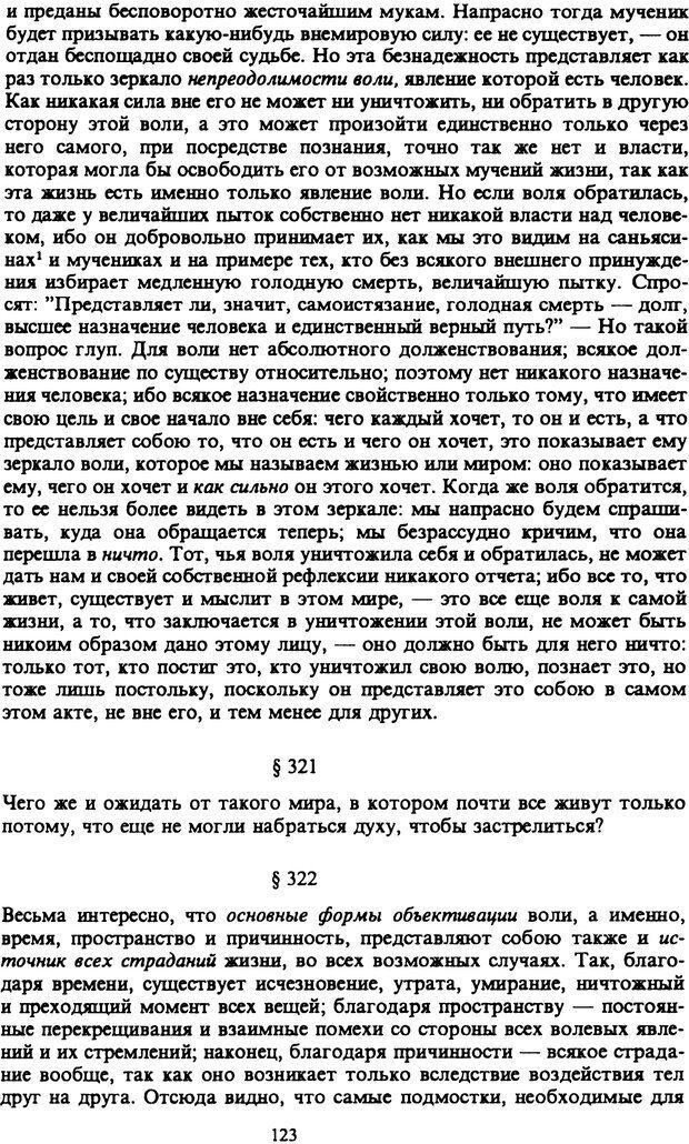 PDF. Собрание сочинений в шести томах. Том 6. Шопенгауэр А. Страница 123. Читать онлайн