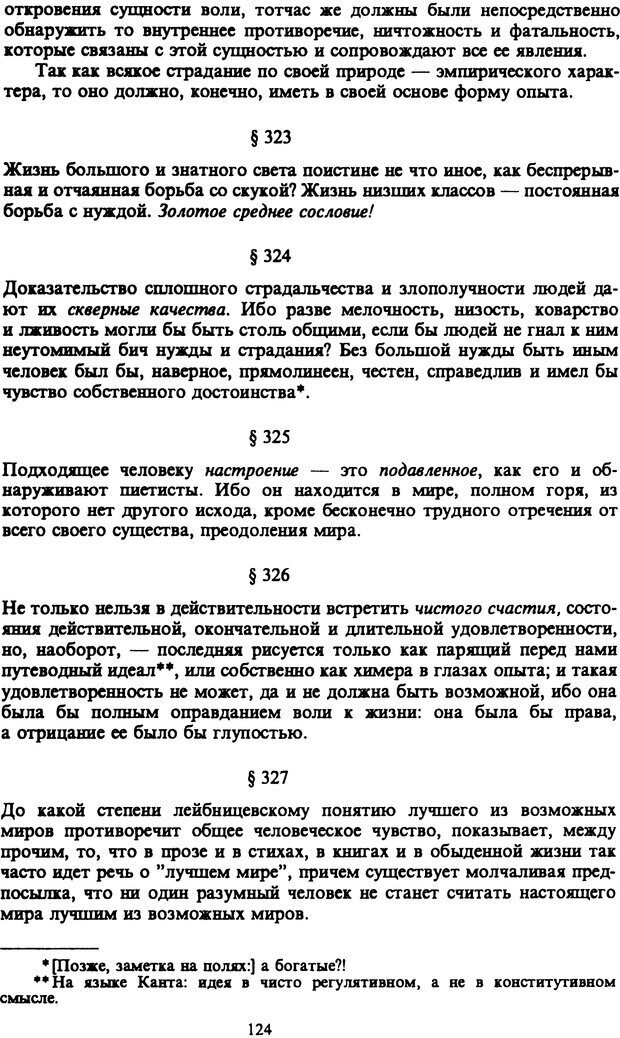 PDF. Собрание сочинений в шести томах. Том 6. Шопенгауэр А. Страница 124. Читать онлайн