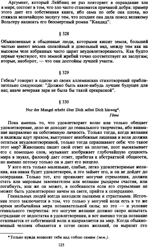 PDF. Собрание сочинений в шести томах. Том 6. Шопенгауэр А. Страница 125. Читать онлайн