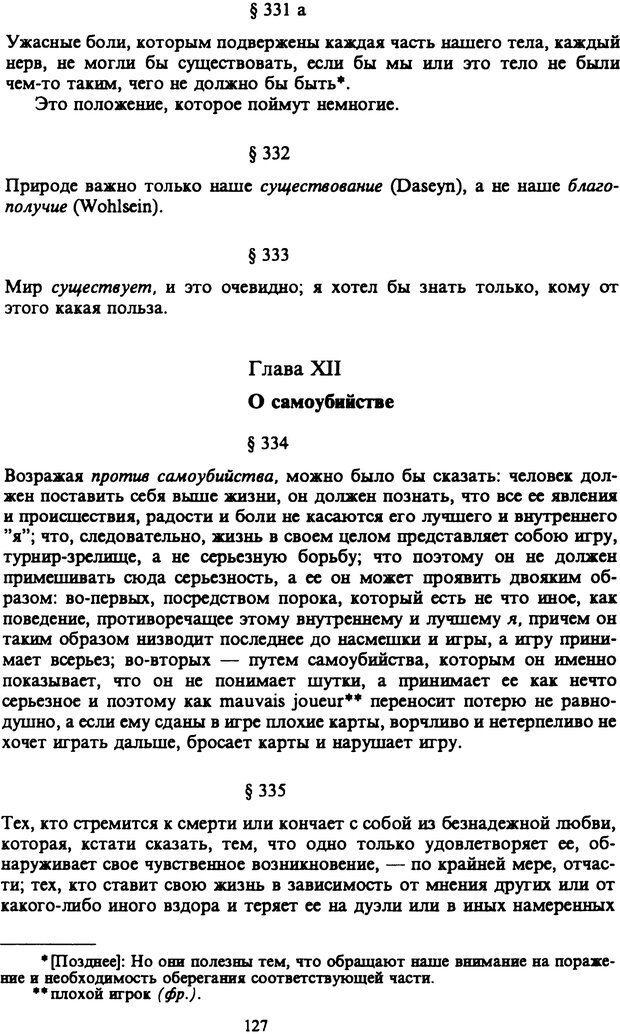 PDF. Собрание сочинений в шести томах. Том 6. Шопенгауэр А. Страница 127. Читать онлайн