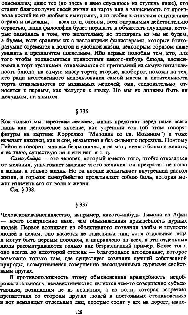 PDF. Собрание сочинений в шести томах. Том 6. Шопенгауэр А. Страница 128. Читать онлайн