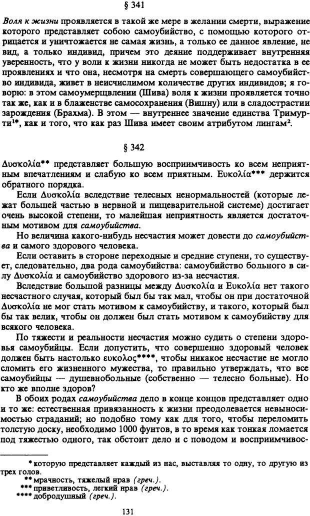 PDF. Собрание сочинений в шести томах. Том 6. Шопенгауэр А. Страница 131. Читать онлайн
