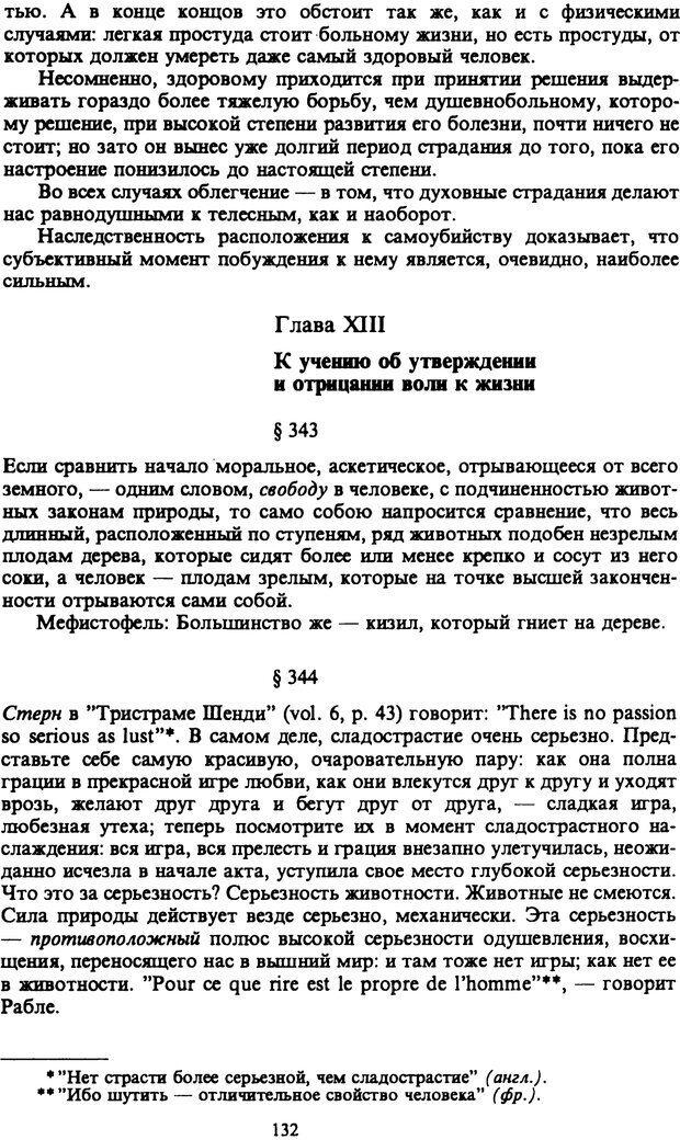 PDF. Собрание сочинений в шести томах. Том 6. Шопенгауэр А. Страница 132. Читать онлайн