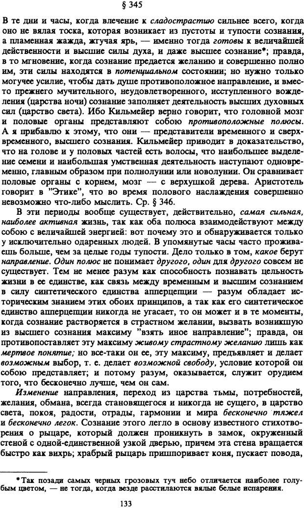 PDF. Собрание сочинений в шести томах. Том 6. Шопенгауэр А. Страница 133. Читать онлайн