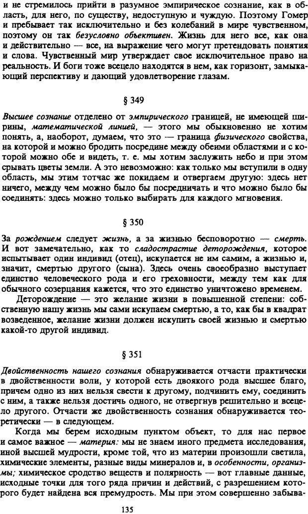PDF. Собрание сочинений в шести томах. Том 6. Шопенгауэр А. Страница 135. Читать онлайн