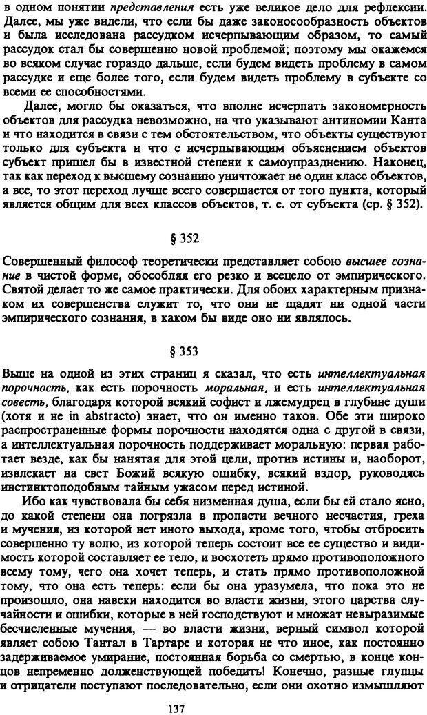 PDF. Собрание сочинений в шести томах. Том 6. Шопенгауэр А. Страница 137. Читать онлайн