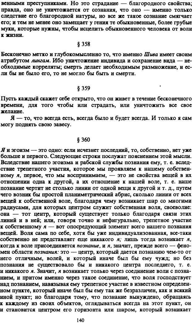 PDF. Собрание сочинений в шести томах. Том 6. Шопенгауэр А. Страница 140. Читать онлайн