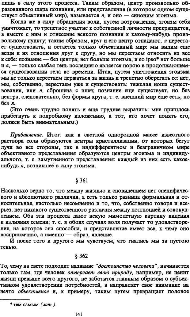 PDF. Собрание сочинений в шести томах. Том 6. Шопенгауэр А. Страница 141. Читать онлайн