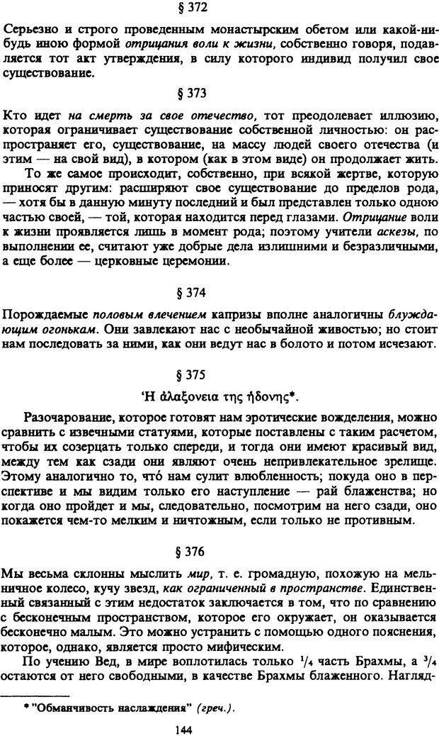 PDF. Собрание сочинений в шести томах. Том 6. Шопенгауэр А. Страница 144. Читать онлайн
