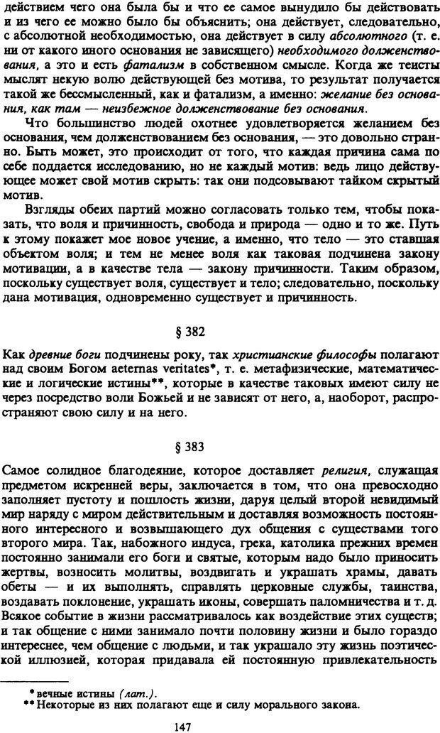 PDF. Собрание сочинений в шести томах. Том 6. Шопенгауэр А. Страница 147. Читать онлайн