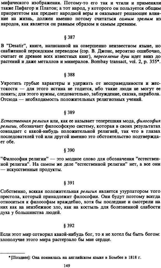 PDF. Собрание сочинений в шести томах. Том 6. Шопенгауэр А. Страница 149. Читать онлайн