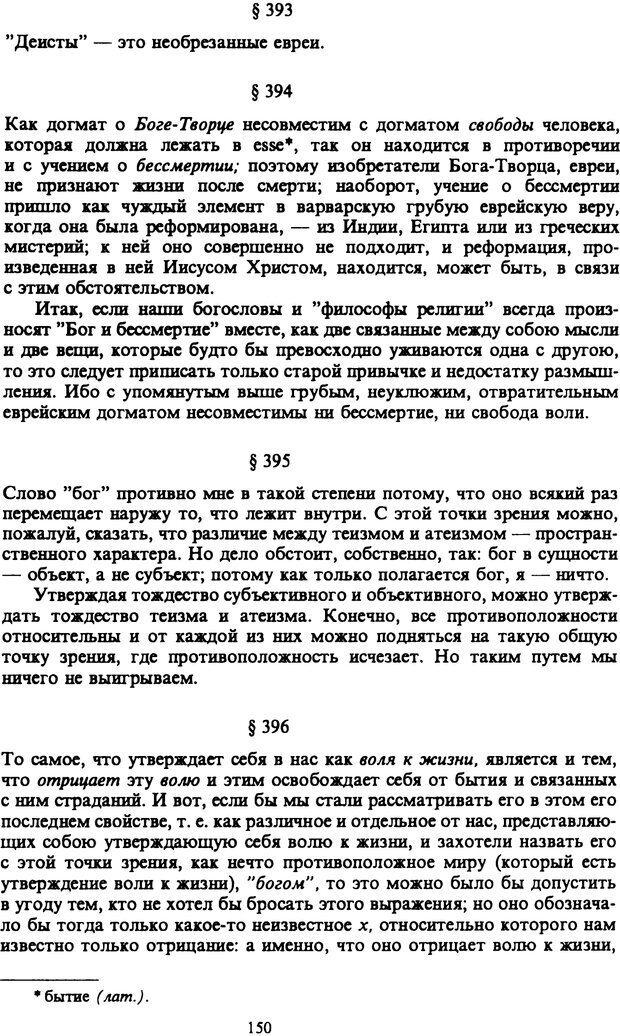 PDF. Собрание сочинений в шести томах. Том 6. Шопенгауэр А. Страница 150. Читать онлайн