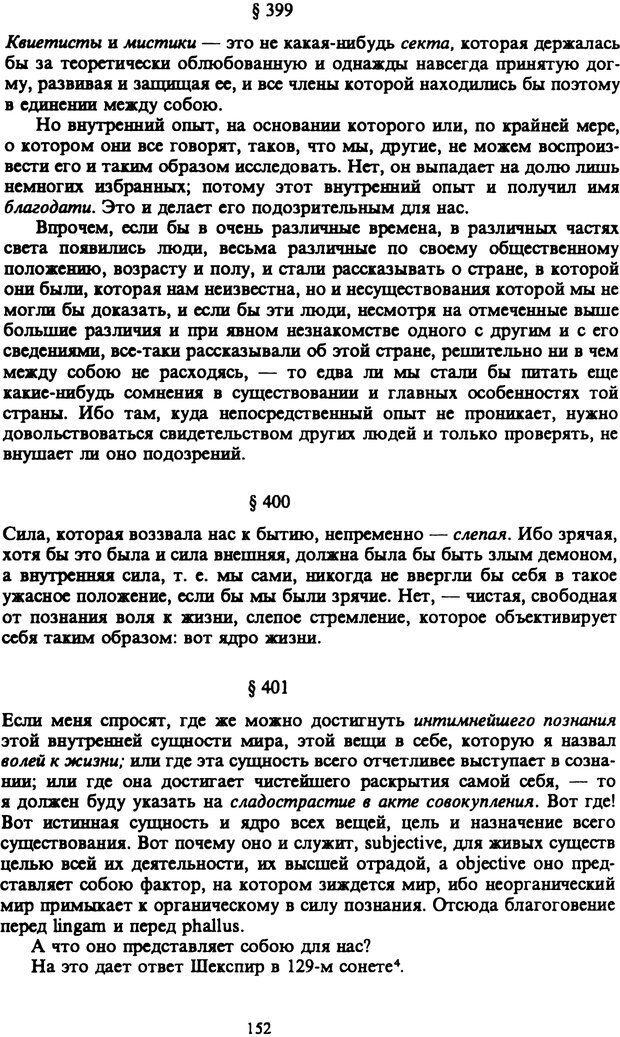 PDF. Собрание сочинений в шести томах. Том 6. Шопенгауэр А. Страница 152. Читать онлайн