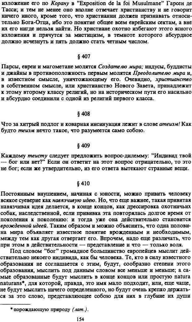PDF. Собрание сочинений в шести томах. Том 6. Шопенгауэр А. Страница 154. Читать онлайн