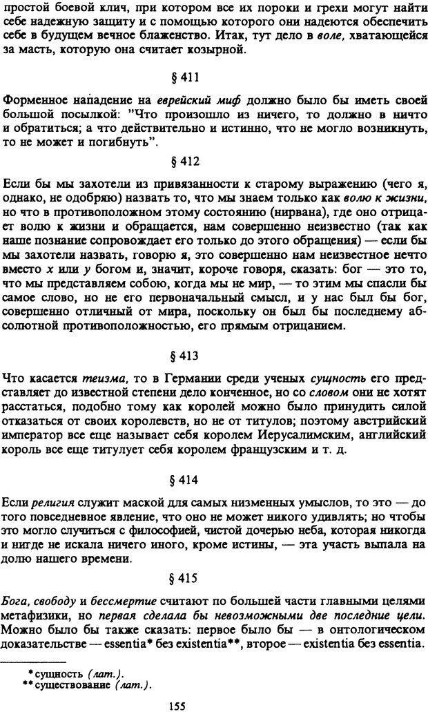 PDF. Собрание сочинений в шести томах. Том 6. Шопенгауэр А. Страница 155. Читать онлайн