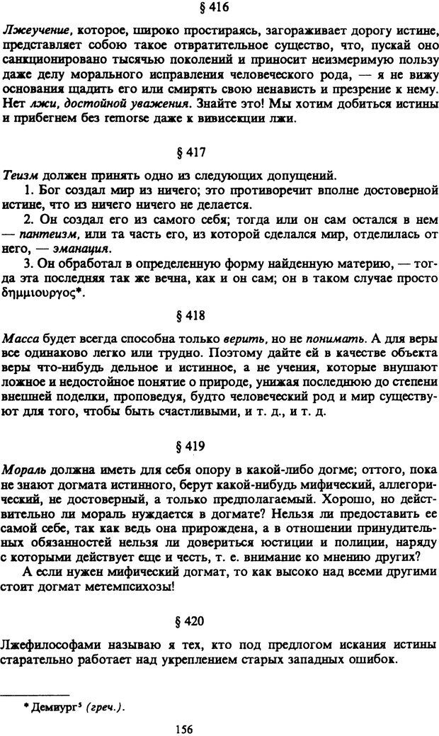 PDF. Собрание сочинений в шести томах. Том 6. Шопенгауэр А. Страница 156. Читать онлайн