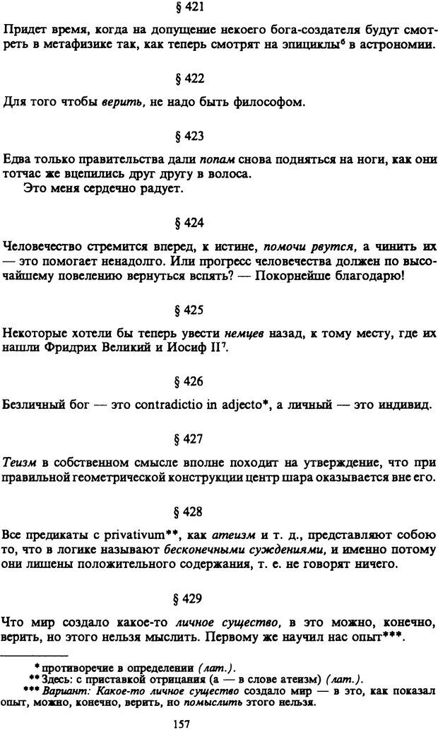 PDF. Собрание сочинений в шести томах. Том 6. Шопенгауэр А. Страница 157. Читать онлайн