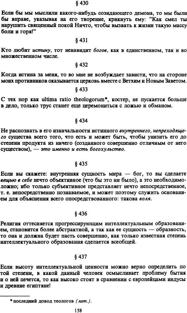 PDF. Собрание сочинений в шести томах. Том 6. Шопенгауэр А. Страница 158. Читать онлайн