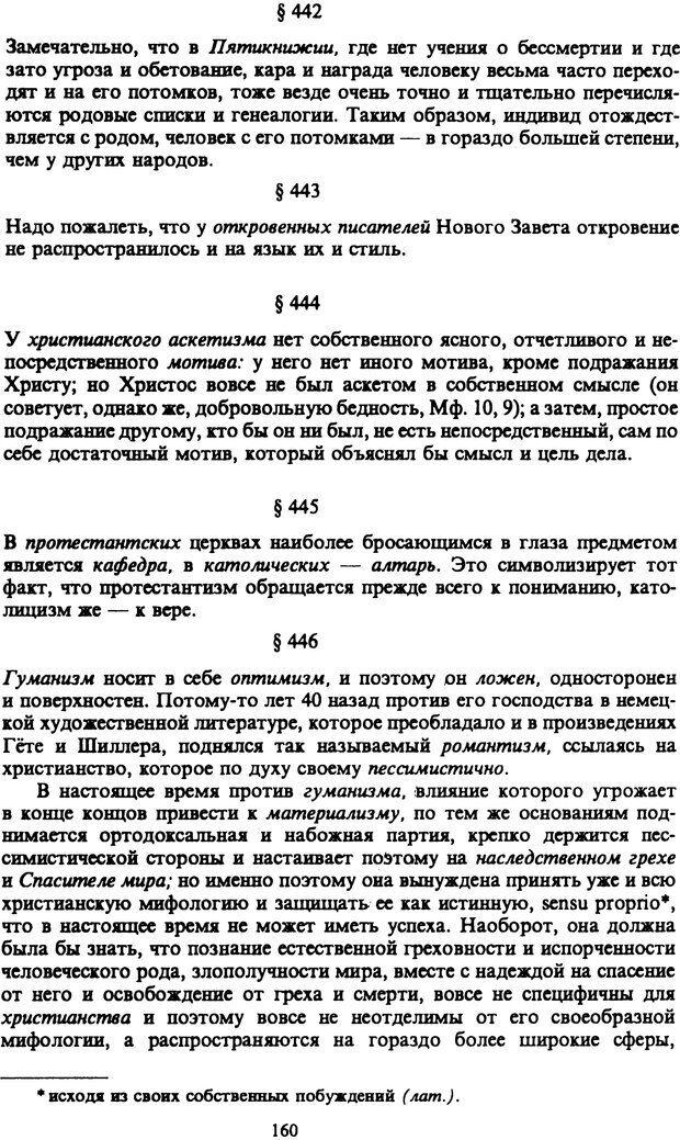 PDF. Собрание сочинений в шести томах. Том 6. Шопенгауэр А. Страница 160. Читать онлайн