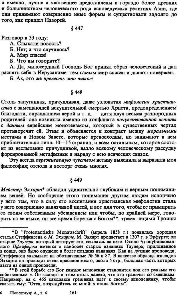 PDF. Собрание сочинений в шести томах. Том 6. Шопенгауэр А. Страница 161. Читать онлайн