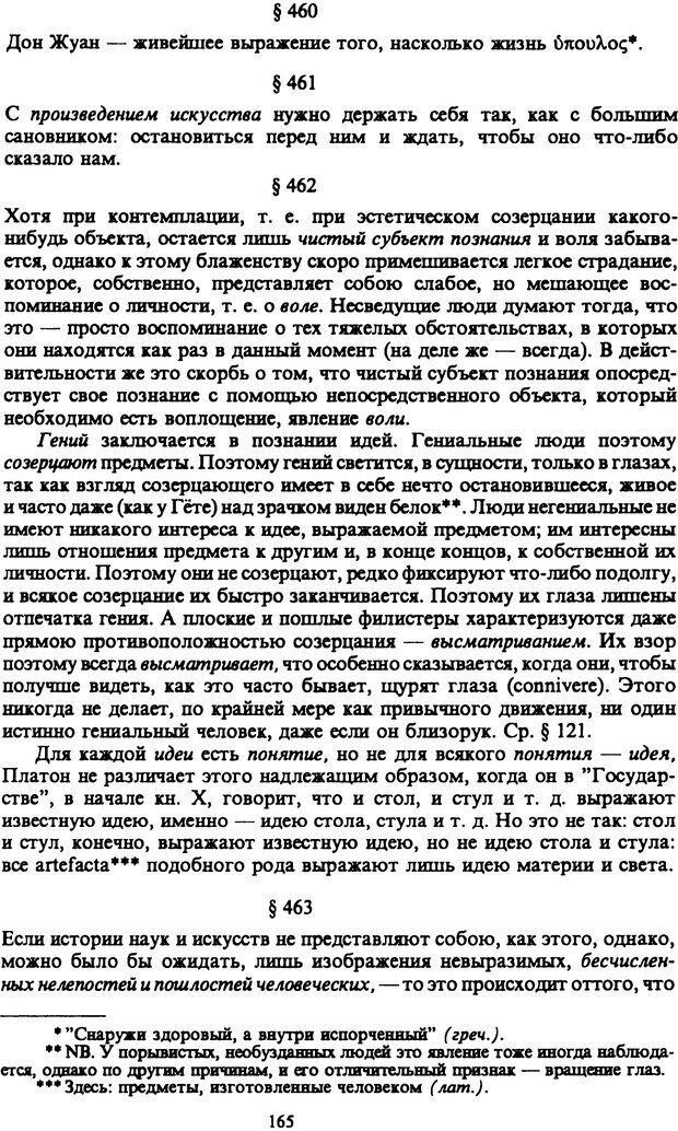 PDF. Собрание сочинений в шести томах. Том 6. Шопенгауэр А. Страница 165. Читать онлайн