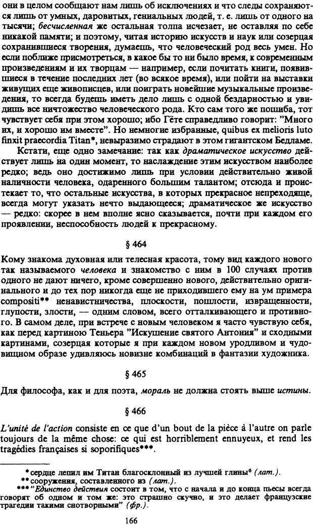 PDF. Собрание сочинений в шести томах. Том 6. Шопенгауэр А. Страница 166. Читать онлайн