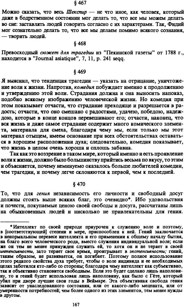 PDF. Собрание сочинений в шести томах. Том 6. Шопенгауэр А. Страница 167. Читать онлайн