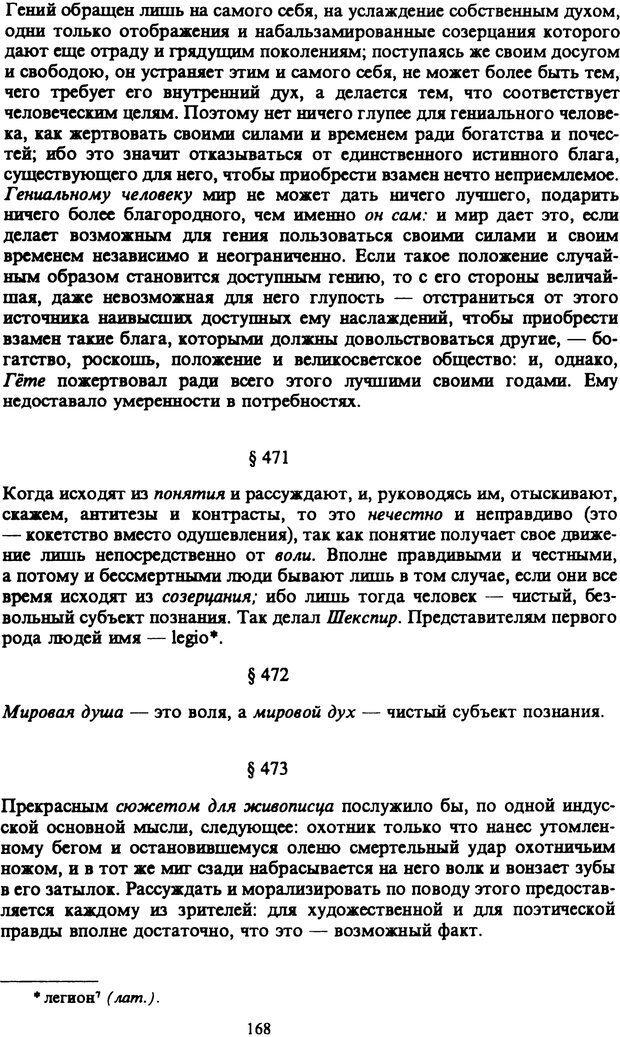 PDF. Собрание сочинений в шести томах. Том 6. Шопенгауэр А. Страница 168. Читать онлайн