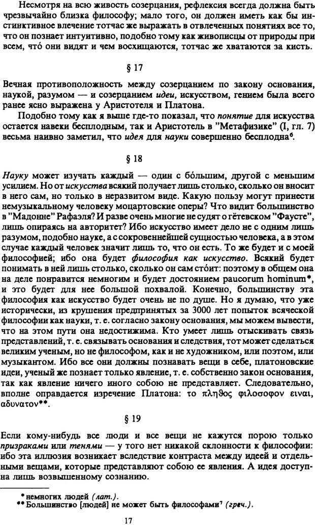 PDF. Собрание сочинений в шести томах. Том 6. Шопенгауэр А. Страница 17. Читать онлайн