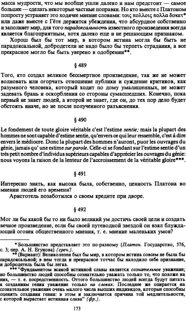 PDF. Собрание сочинений в шести томах. Том 6. Шопенгауэр А. Страница 173. Читать онлайн