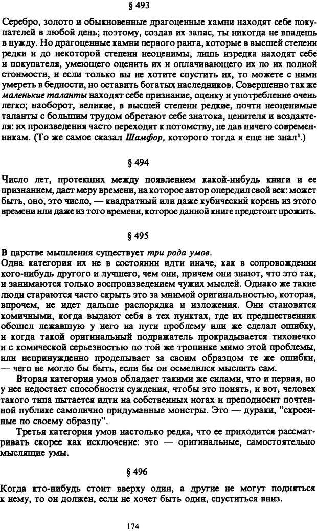 PDF. Собрание сочинений в шести томах. Том 6. Шопенгауэр А. Страница 174. Читать онлайн
