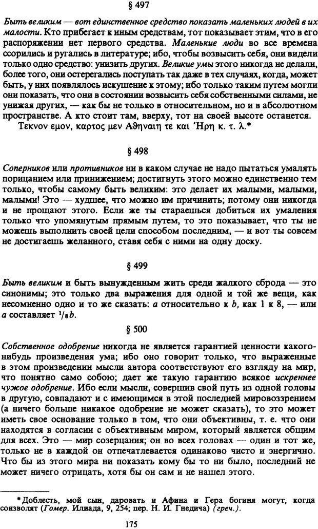 PDF. Собрание сочинений в шести томах. Том 6. Шопенгауэр А. Страница 175. Читать онлайн
