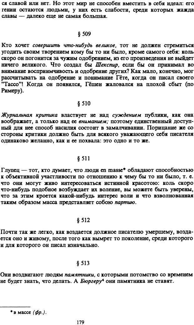 PDF. Собрание сочинений в шести томах. Том 6. Шопенгауэр А. Страница 179. Читать онлайн
