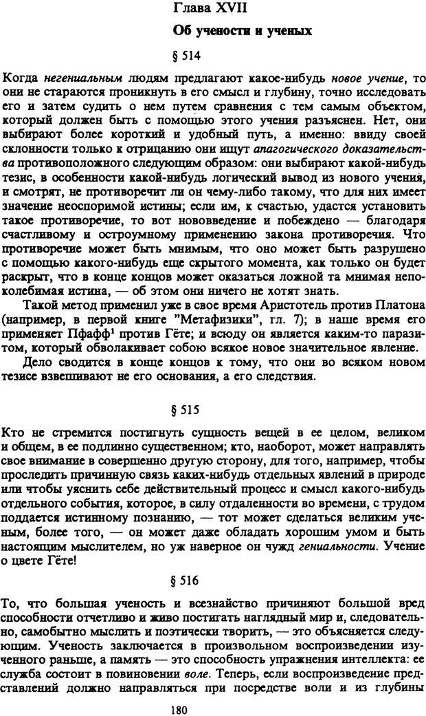 PDF. Собрание сочинений в шести томах. Том 6. Шопенгауэр А. Страница 180. Читать онлайн