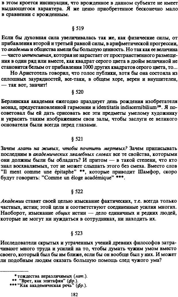 PDF. Собрание сочинений в шести томах. Том 6. Шопенгауэр А. Страница 182. Читать онлайн