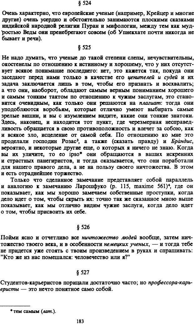PDF. Собрание сочинений в шести томах. Том 6. Шопенгауэр А. Страница 183. Читать онлайн