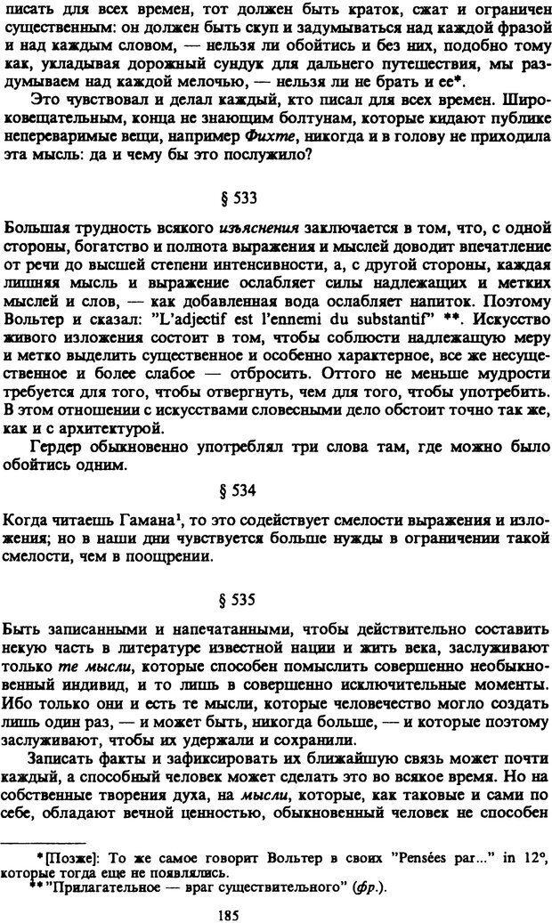 PDF. Собрание сочинений в шести томах. Том 6. Шопенгауэр А. Страница 185. Читать онлайн