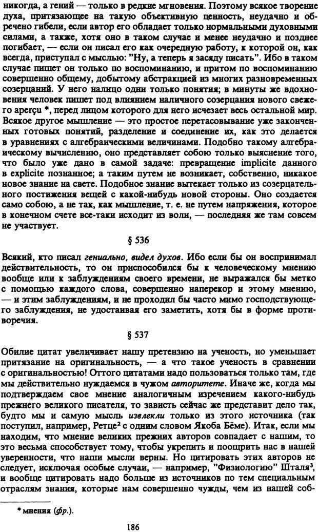 PDF. Собрание сочинений в шести томах. Том 6. Шопенгауэр А. Страница 186. Читать онлайн