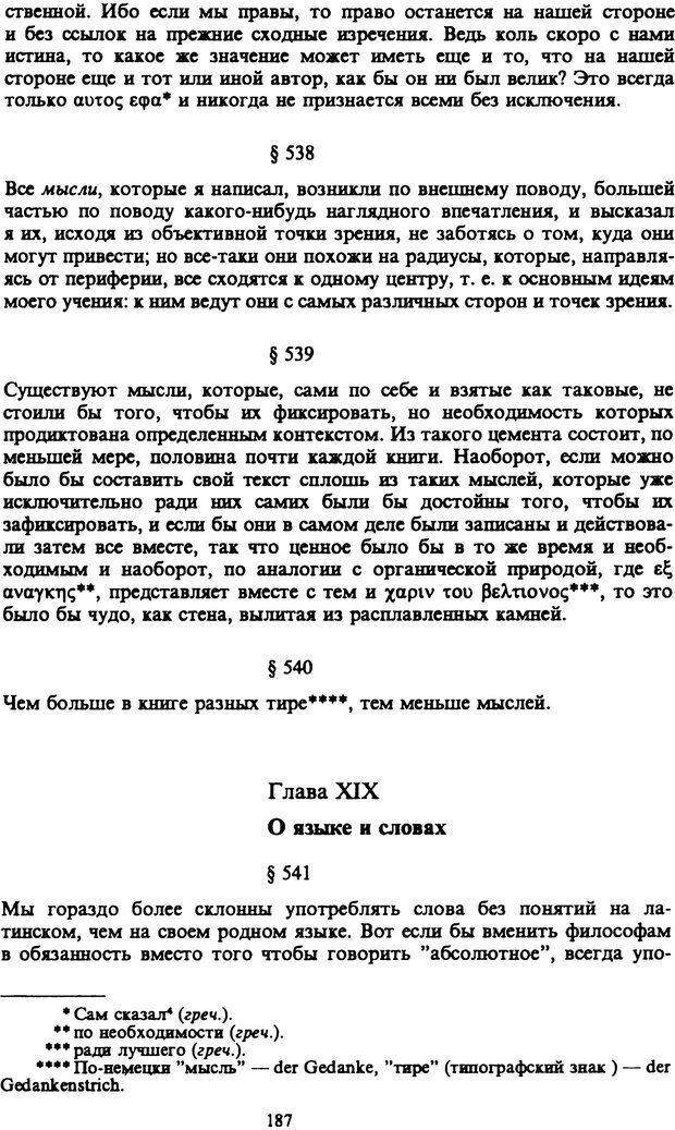 PDF. Собрание сочинений в шести томах. Том 6. Шопенгауэр А. Страница 187. Читать онлайн