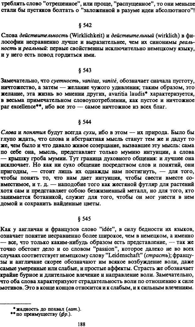 PDF. Собрание сочинений в шести томах. Том 6. Шопенгауэр А. Страница 188. Читать онлайн