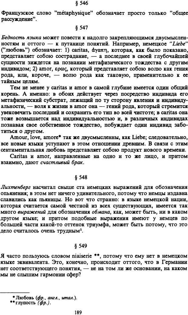 PDF. Собрание сочинений в шести томах. Том 6. Шопенгауэр А. Страница 189. Читать онлайн
