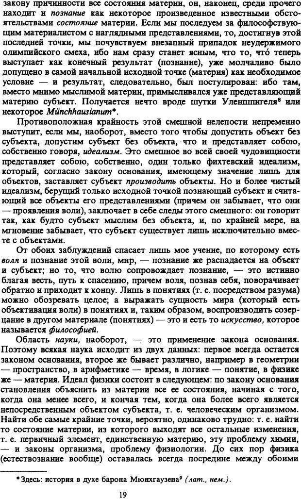 PDF. Собрание сочинений в шести томах. Том 6. Шопенгауэр А. Страница 19. Читать онлайн