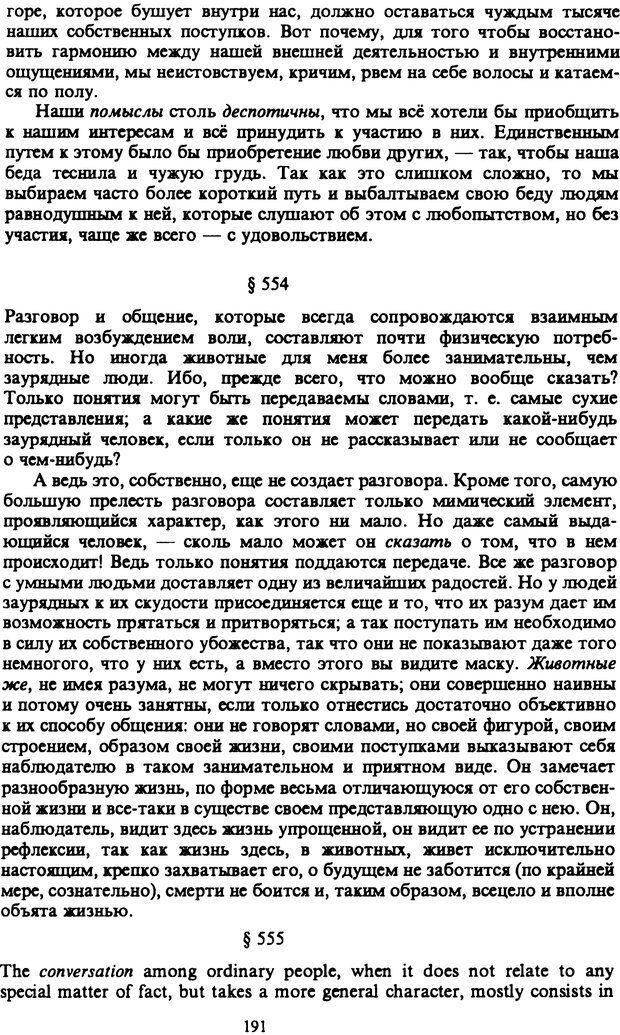 PDF. Собрание сочинений в шести томах. Том 6. Шопенгауэр А. Страница 191. Читать онлайн