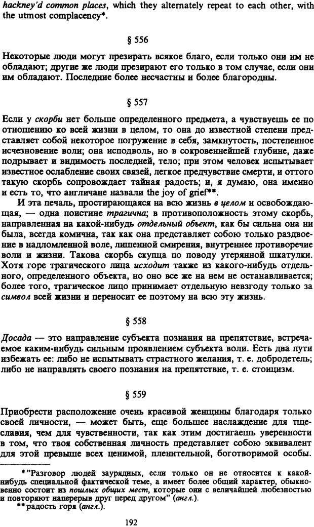 PDF. Собрание сочинений в шести томах. Том 6. Шопенгауэр А. Страница 192. Читать онлайн