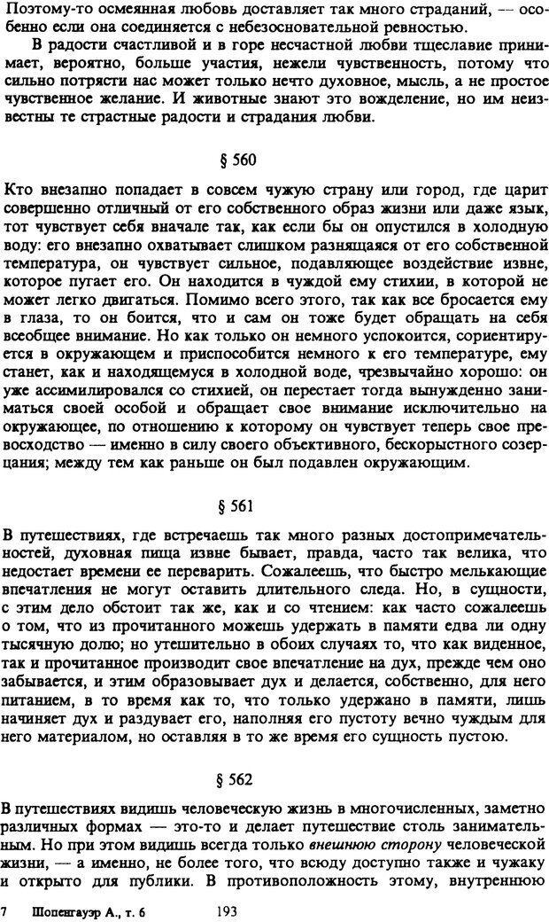 PDF. Собрание сочинений в шести томах. Том 6. Шопенгауэр А. Страница 193. Читать онлайн
