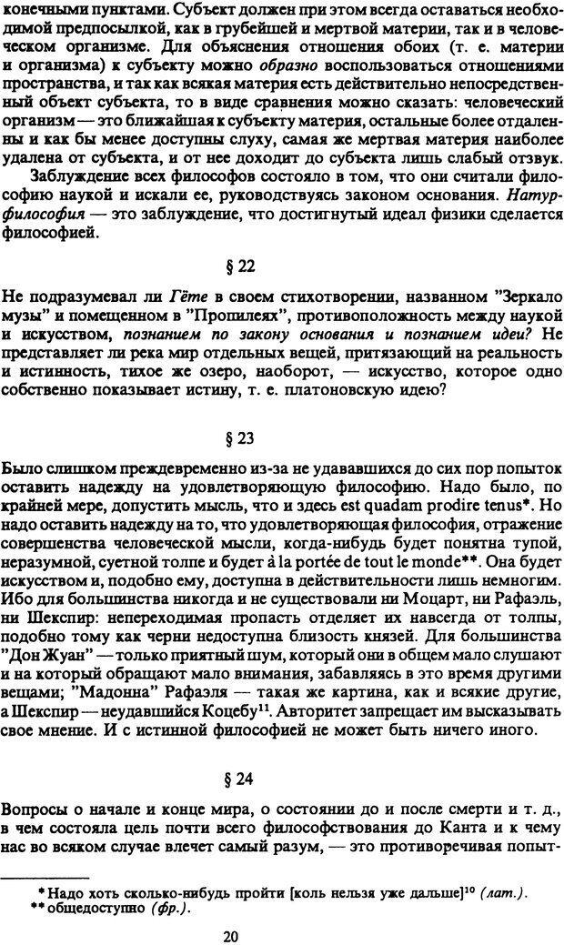 PDF. Собрание сочинений в шести томах. Том 6. Шопенгауэр А. Страница 20. Читать онлайн