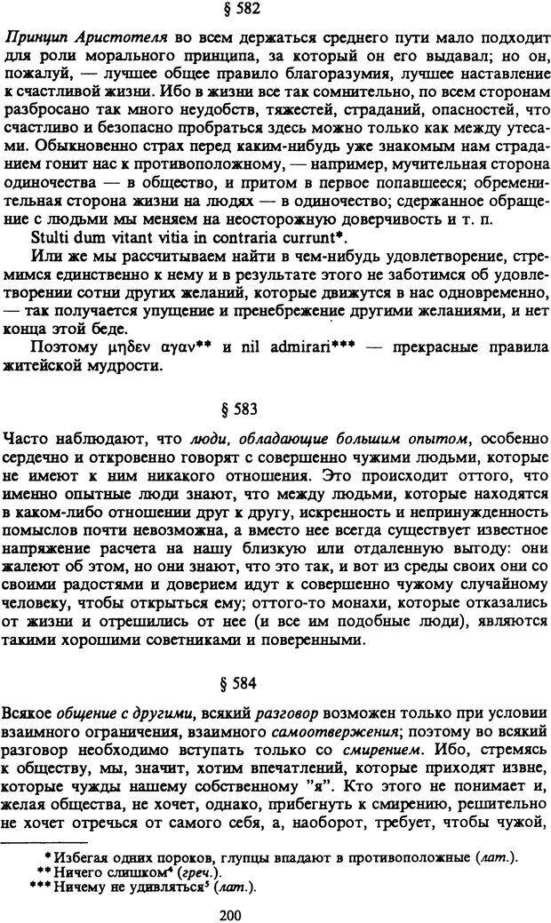 PDF. Собрание сочинений в шести томах. Том 6. Шопенгауэр А. Страница 200. Читать онлайн