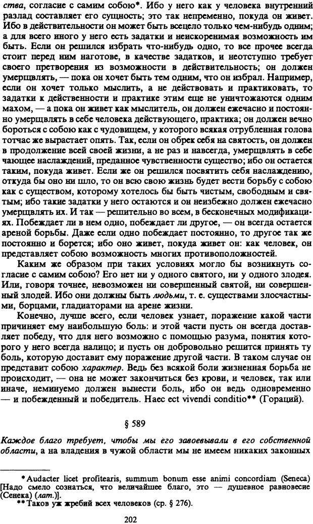 PDF. Собрание сочинений в шести томах. Том 6. Шопенгауэр А. Страница 202. Читать онлайн