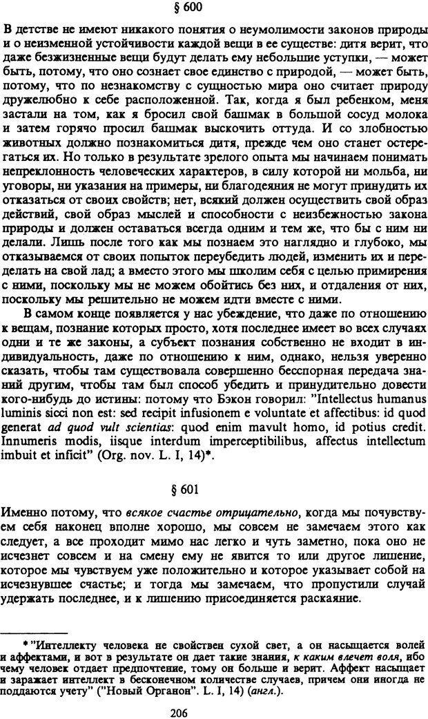 PDF. Собрание сочинений в шести томах. Том 6. Шопенгауэр А. Страница 206. Читать онлайн