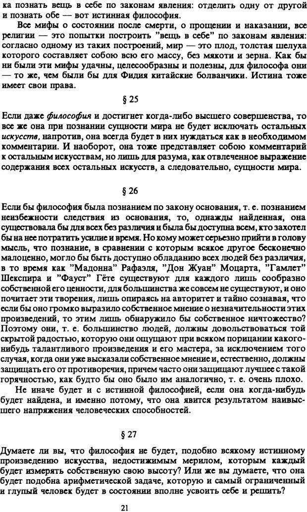 PDF. Собрание сочинений в шести томах. Том 6. Шопенгауэр А. Страница 21. Читать онлайн